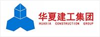 华夏建工集团