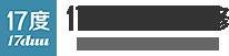 17度-共享会场/会议室,共享仓库/车位,办公写字楼出租交易及装修服务平台